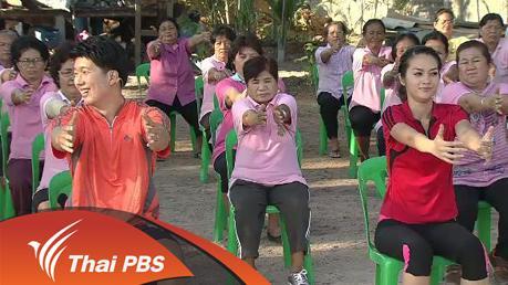 ข.ขยับ - กายบริหารสร้างกล้ามเนื้อสำหรับผู้สูงอายุ