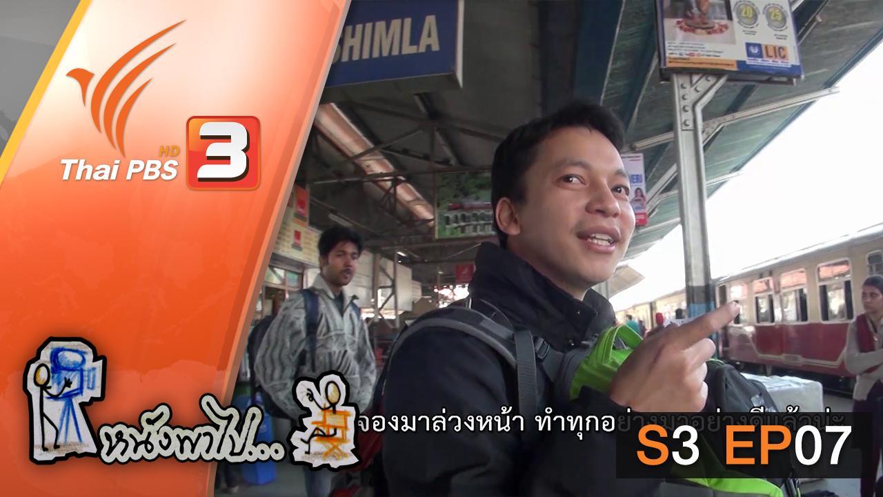 หนังพาไป - S3 EP7 : Toy Train รถไฟเด็กเล่นสู่เมืองชิมลา
