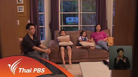 เปิดบ้าน Thai PBS - ครอบครัวรู้เท่าทันสื่อ