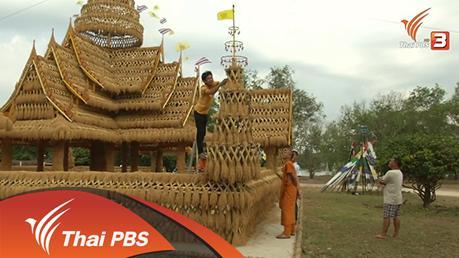ทุกทิศทั่วไทย - ประเด็นข่าว (4 ก.พ. 59)