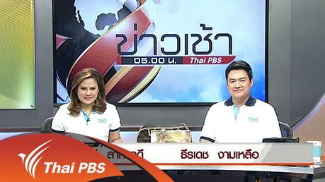 วันใหม่  ไทยพีบีเอส - ประเด็นข่าว (5 ก.พ. 59)