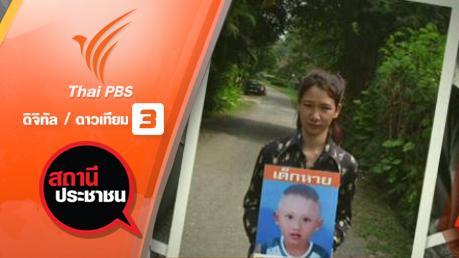 สถานีประชาชน - น้องดีเจ วัย 3 ขวบ จ.ภูเก็ต หายตัวไป