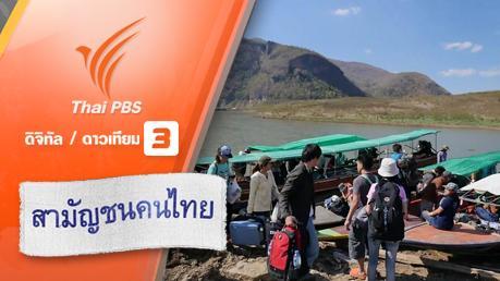 สามัญชนคนไทย - จิตอาสาพลังเล็กเปลี่ยนสังคม