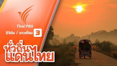 ทั่วถิ่นแดนไทย - สุขสีคราม บ้านพันนา จ. สกลนคร