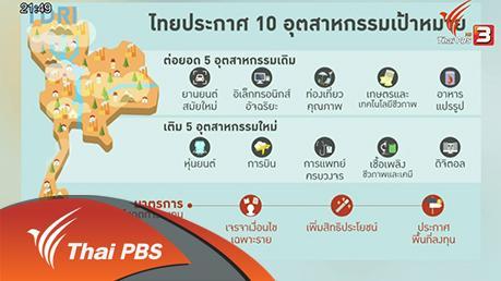 คิดยกกำลัง 2 กับ COMMENTATORS - บทเรียนไทย ควรสานต่อนโยบายอุตสาหกรรมเป้าหมาย