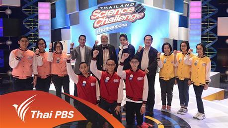 Thailand Science Challenge ท้าประลองวิทย์ Season 2 - รอบ 2 ภาคใต้