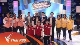 Thailand Science Challenge ท้าประลองวิทย์ รอบ 2 ภาคใต้