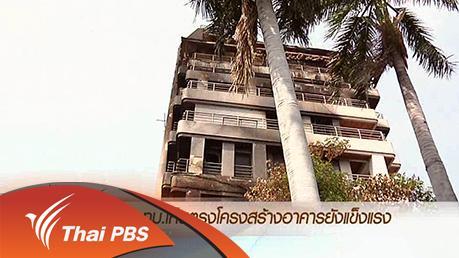 ข่าวค่ำ มิติใหม่ทั่วไทย - ประเด็นข่าว (7 ก.พ. 59)