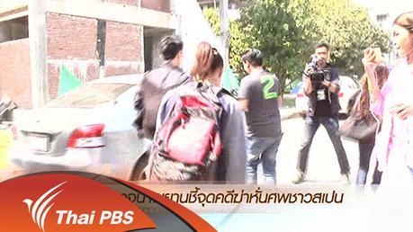 ข่าวค่ำ มิติใหม่ทั่วไทย - ประเด็นข่าว (9 ก.พ. 59)