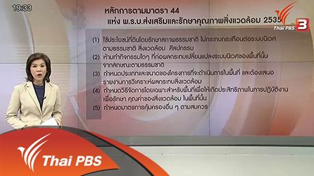 วาระประเทศไทย - ร้อง ป.ป.ช. ละเว้นหน้าที่คุ้มครองสิ่งแวดล้อม จ.กระบี่