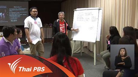เปิดบ้าน Thai PBS - ไทยพีบีเอสขับเคลื่อนประเด็นคุณแม่วัยใส