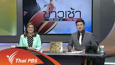 วันใหม่  ไทยพีบีเอส - ประเด็นข่าว (10 ก.พ. 59)
