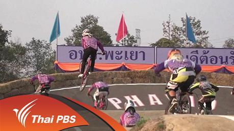 ปั่นสู่ฝัน คนวัยมันส์ - BMX Racing ชิงแชมป์ประเทศไทย สนามที่ 1 จ.พะเยา