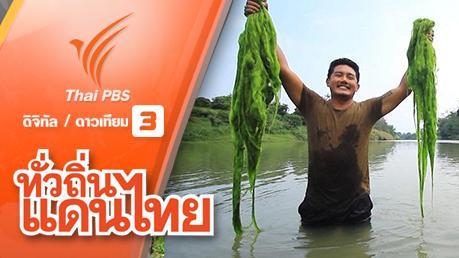 ทั่วถิ่นแดนไทย - สายน้ำแห่งความผูกพัน บ้านหาดผาขน จ.น่าน