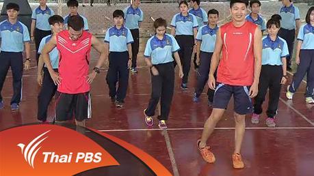 ข.ขยับ - บริหารร่างกายแบบนักฟุตบอล