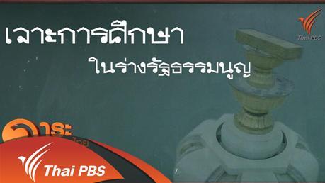 วาระประเทศไทย - เจาะการศึกษาในร่างรัฐธรรมมนูญ