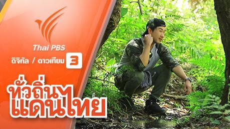 ทั่วถิ่นแดนไทย - ธรรมชาติบริสุทธิ์ วัฒนธรรมงดงาม จ. แม่ฮ่องสอน