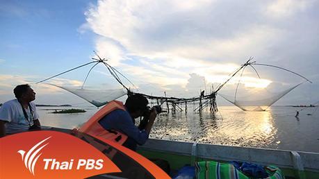 เที่ยวไทยไม่ตกยุค - ผืนน้ำแห่งชีวิต จังหวัดพัทลุง