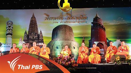 มีเทศน์ มีทอล์ค - ความรักของพระพุทธเจ้า ครั้งที่ 1 กรุงเทพฯ