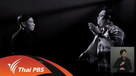 เปิดบ้าน Thai PBS - รายการวัฒนธรรมชุบแป้งทอดกับความเข้าใจในเรื่องโรคซึมเศร้า