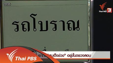 ข่าวค่ำ มิติใหม่ทั่วไทย - ประเด็นข่าว (22 ก.พ. 59)