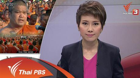 ข่าวค่ำ มิติใหม่ทั่วไทย - ข่าวค่ำ : ประเด็นข่าว (21 ก.พ. 59)