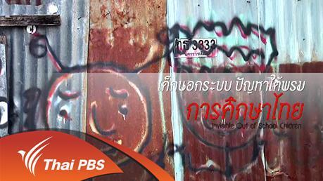 เสียงประชาชน เปลี่ยนประเทศไทย - เด็กนอกระบบ: ปัญหาใต้พรมการศึกษาไทย