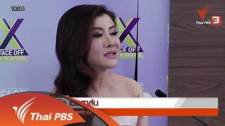 ข่าวค่ำ มิติใหม่ทั่วไทย - ข่าวค่ำ : ประเด็นข่าว (23 ก.พ. 59)