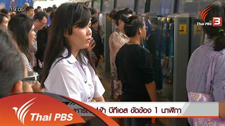 ข่าวค่ำ มิติใหม่ทั่วไทย - ข่าวค่ำ : ประเด็นข่าว (24 ก.พ. 59)