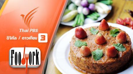 Foodwork - อาหารวันเกิด