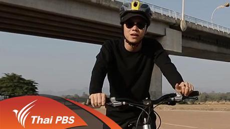 Bike Stories - ปั่นเลียบโขงกับบรรยากาศแสนอบอุ่น