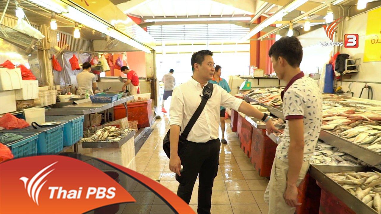 AEC Business Class  รู้ทันเออีซี - ตลาดสดแห่งสิงคโปร์