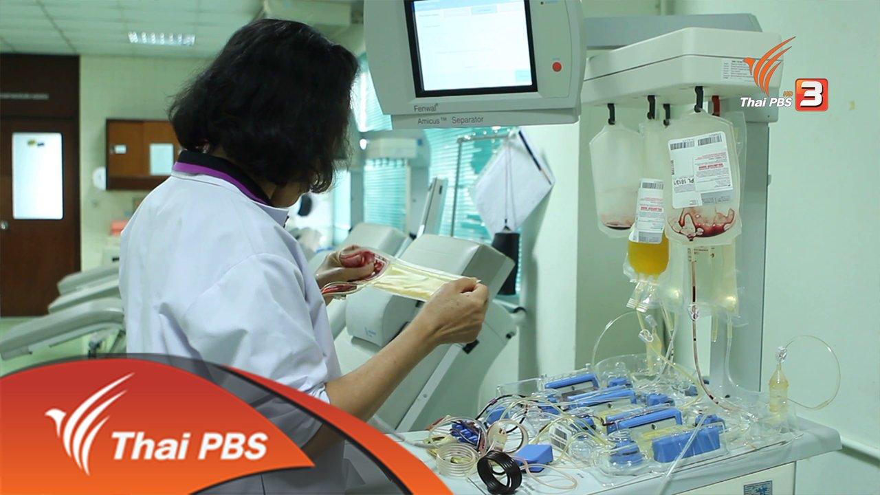 หมอข้างบ้าน - การปลูกถ่าย stem cell