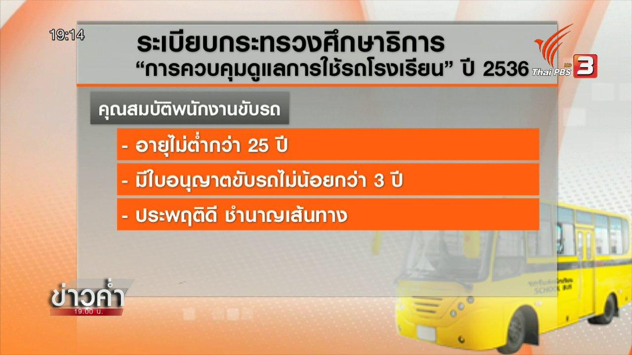 ข่าวค่ำ มิติใหม่ทั่วไทย - ประเด็นข่าว (12 พ.ค. 59)