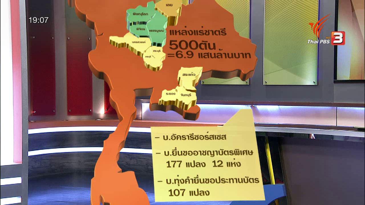 ข่าวค่ำ มิติใหม่ทั่วไทย - ประเด็นข่าว (11 พ.ค. 59)