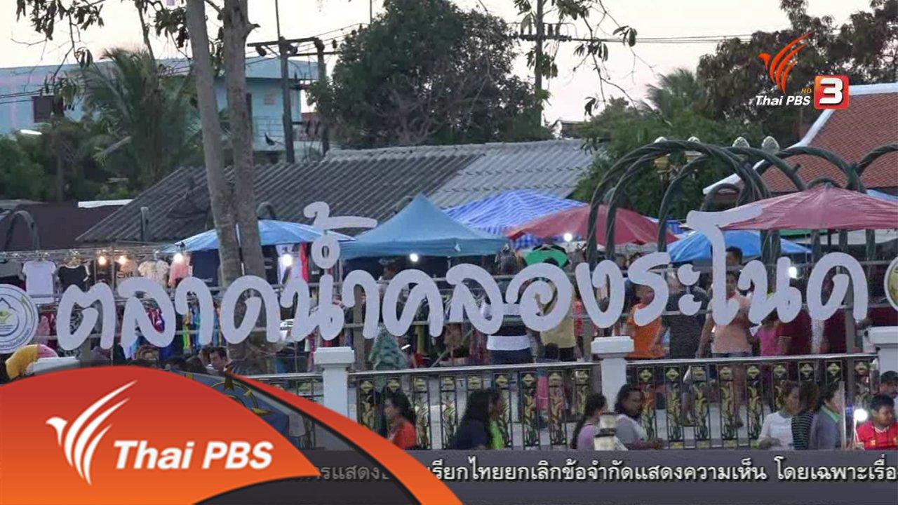 ทุกทิศทั่วไทย - ประเด็นข่าว (13 พ.ค. 59)