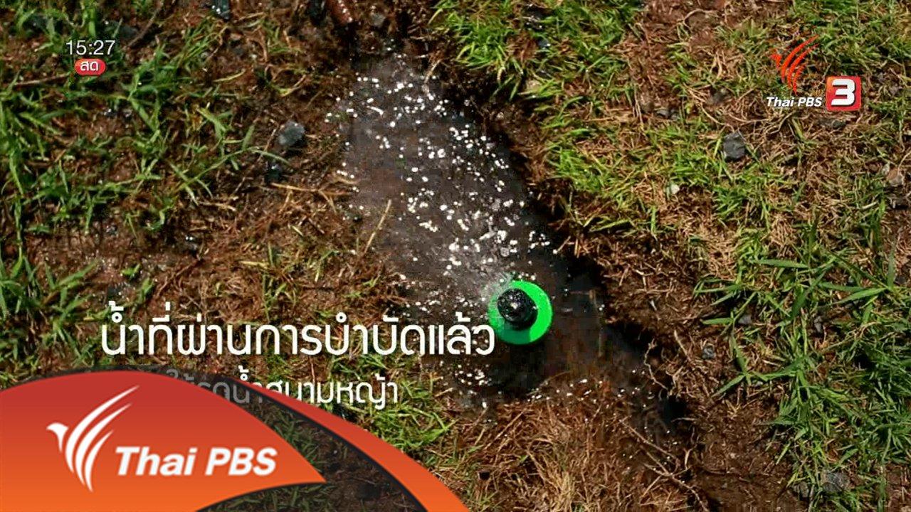 สถานีประชาชน - ลดน้ำ 30 % : องค์กรต้นแบบลดการใช้น้ำ 30% (เบทาโกร)