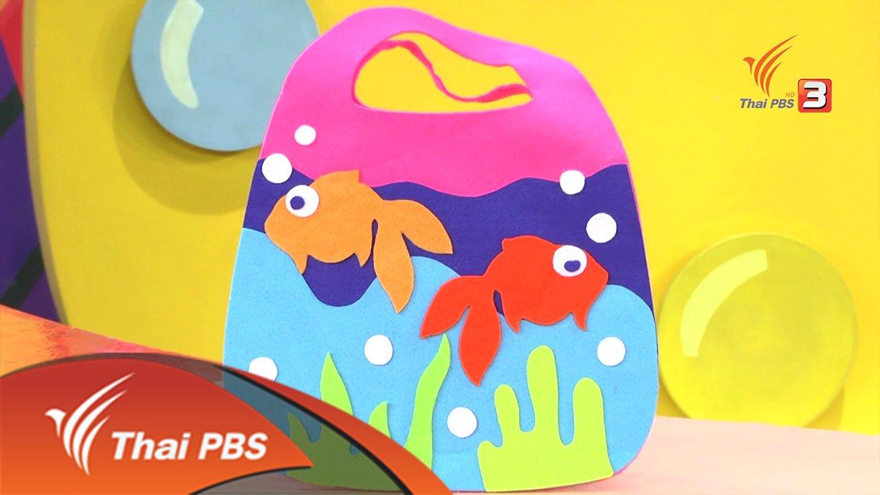 สอนศิลป์ - กระเป๋าถือน่ารัก