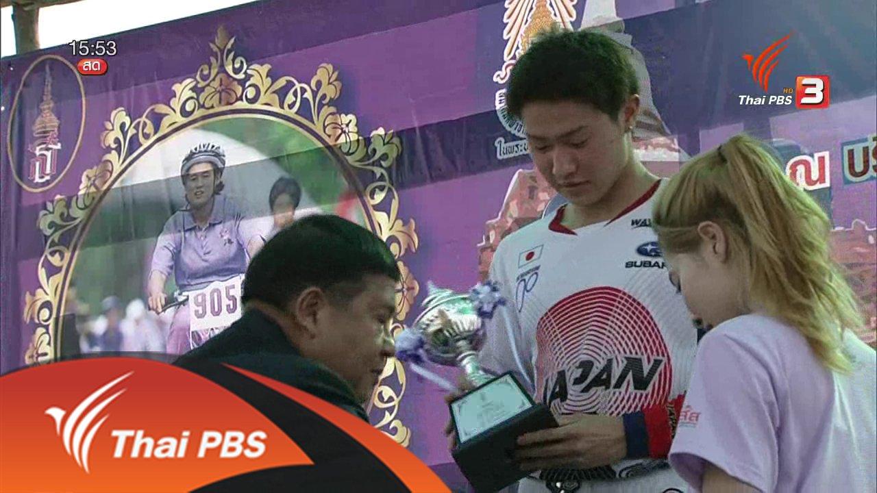 ปั่นสู่ฝัน คนวัยมันส์ - จักรยานประเภท บีเอ็มเอ็กซ์ ชิงแชมป์ประเทศไทย สนามที่ 3 จ.สุโขทัย