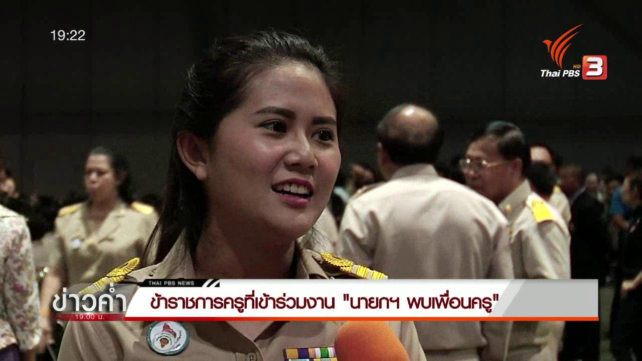 ข่าวค่ำ มิติใหม่ทั่วไทย - ประเด็นข่าว (13 พ.ค. 59)