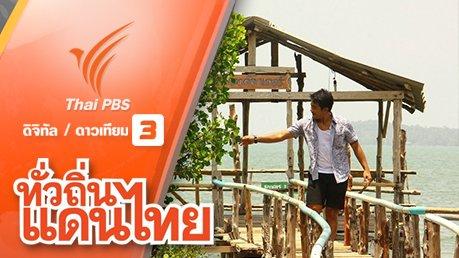 ทั่วถิ่นแดนไทย - รักษ์วิถีถิ่น บ้านบากันใหญ่ จ.สตูล