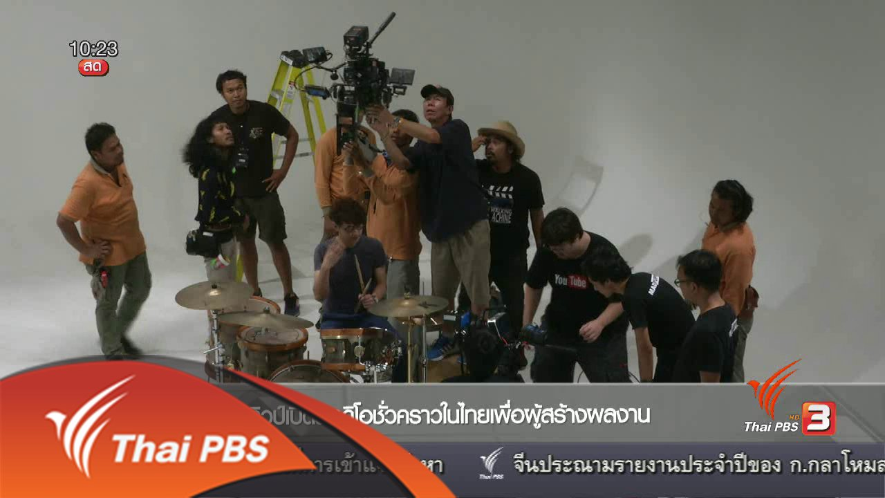 ชั่วโมงทำกิน - Social Biz : ยูทูปเปิดสตูดิโอชั่วคราวในไทยเพื่อผู้สร้างผลงาน