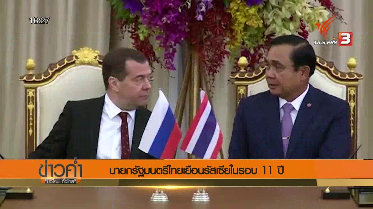 ข่าวค่ำ มิติใหม่ทั่วไทย - ประเด็นข่าว (17 พ.ค. 59)
