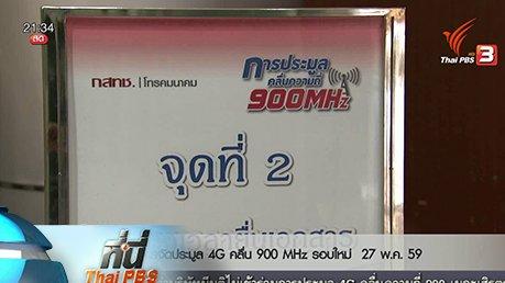 ที่นี่ Thai PBS - ที่นี่ Thai PBS : ประมูล 4 จี รอบใหม่พรุ่งนี้ (17 พ.ค. 59)