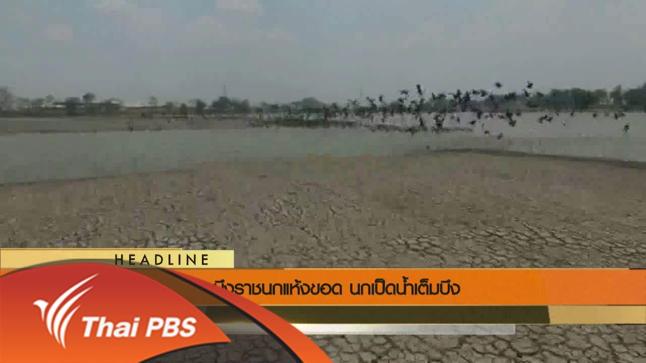 วันใหม่  ไทยพีบีเอส - ประเด็นข่าว (18 พ.ค. 59)