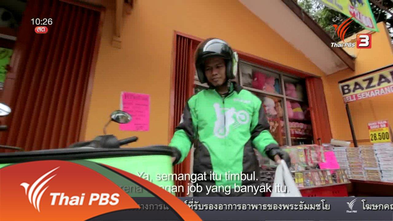 ชั่วโมงทำกิน - Social Biz : ค่ายรถแท็กซี่อินโดนีเซียจับมือผู้ให้บริการแอปพลิเคชั่น