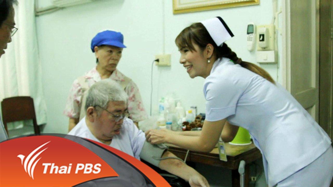 หมอข้างบ้าน - การดูแลผู้ป่วยสูงอายุโรคเรื้อรัง