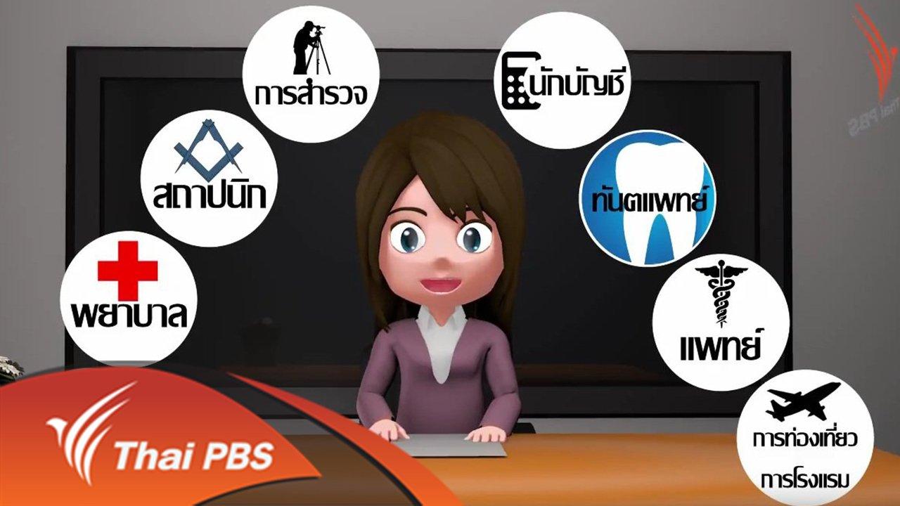 Animation Club Z - WE ASEAN ทีมตัวฟู