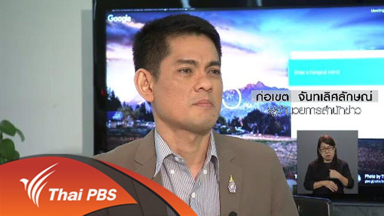 เปิดบ้าน Thai PBS - ความคิดเห็นต่อข่าวค่ำมิติใหม่ทั่วไทย