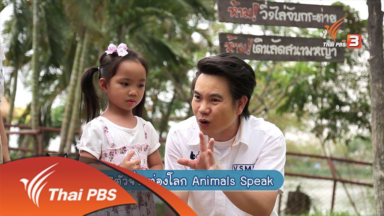Animals Speak - FC ตัวจิ๋ว ท่องโลก Animals Speak